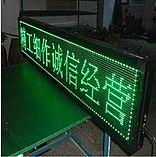 led显示屏 半户外 电子 广告显示屏 高亮 绿色led广告牌显示屏