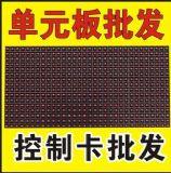 北京LED显示屏/北京LEDP10半户外单元板/P10半户外高亮度单元板