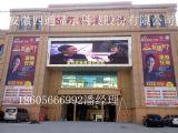 海宁市车站*LED高清全彩室内显示屏*价格-安徽四通光电