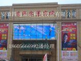 龙泉市车站专用LED高清全彩室内显示屏厂家直销价格-安徽四通光电