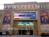 东阳市车站*LED高清全彩室内显示屏*价格-安徽四通光电