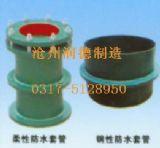 02S404标准防水套管,柔性防水套管价格