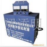 高频电解机