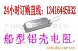 船型铝壳电阻