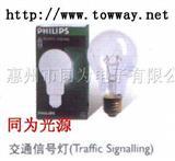 飞利浦交通信号灯泡PHILIPS 6939E