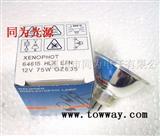 OSRAM医疗灯泡HLX 64615 12V 75W灯杯