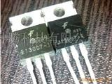 E13007/13007 三极管/功率晶体管