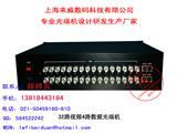 32路视频6路数据1路网络数字光端机