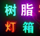 LED发光灯箱