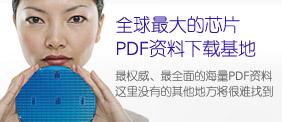 维库开发网海量PDF下载