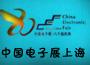 (上海)中国电子展