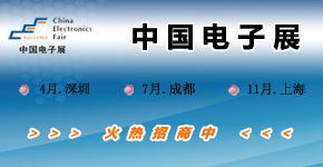 成都・中国电子展