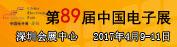 第88届中国电子展
