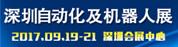 深圳物联网国际技术创新峰会